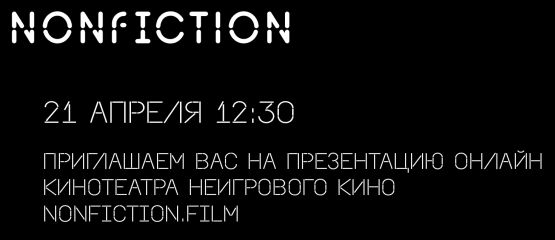 NONFICTION.FILM